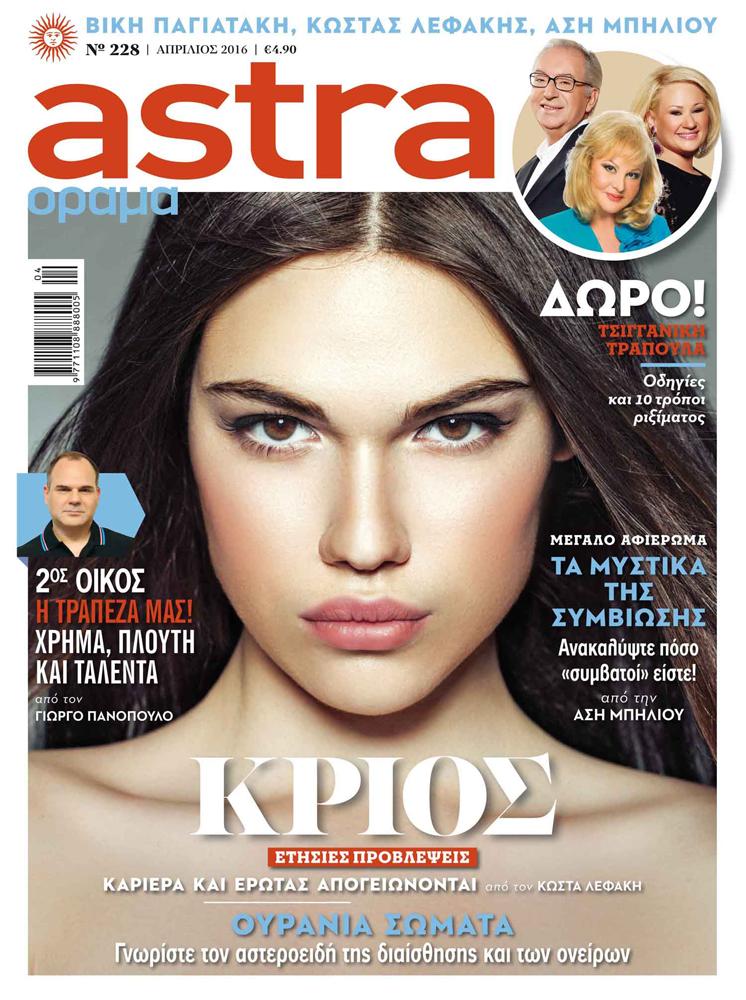 Διαβάστε στο νέο Astra & Όραμα Απριλίου 2016 που κυκλοφορεί