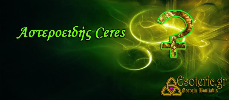 Αστρολογική εφημερίδα Ceres