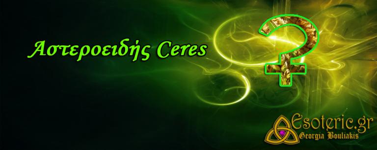Αστεροειδής Ceres