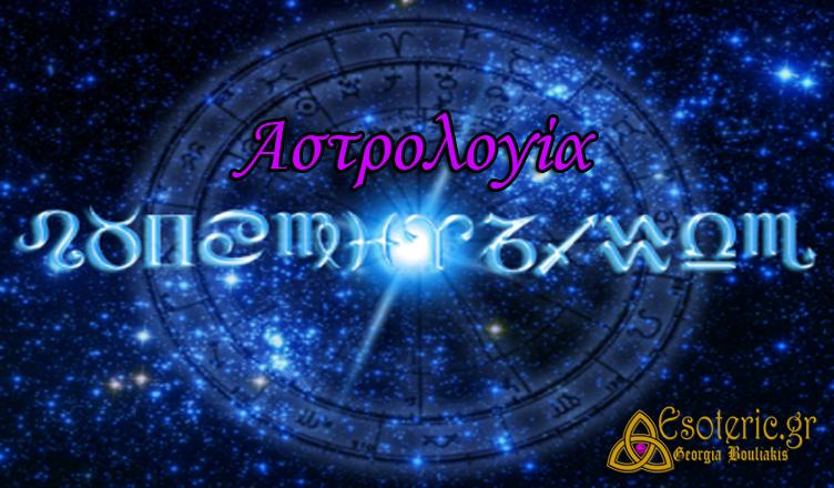 Αστρολογία-Μια πανάρχαια επιστήμη