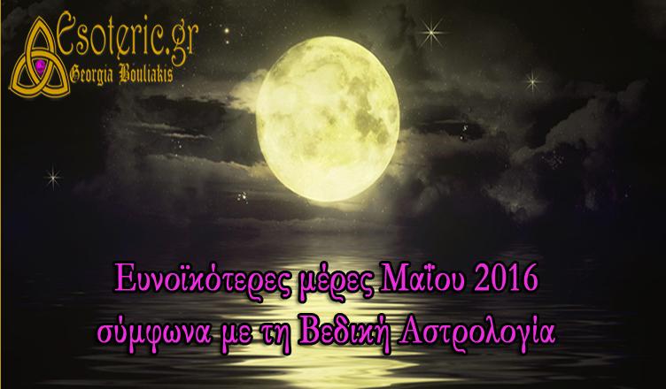 Ευνοϊκότερες μέρες Μαΐου 2016 σύμφωνα με τη Βεδική Αστρολογία