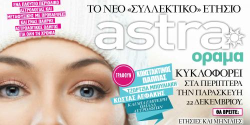Μην χάσετε το νέο «συλλεκτικό» ετήσιο τεύχος Astraοραμα!