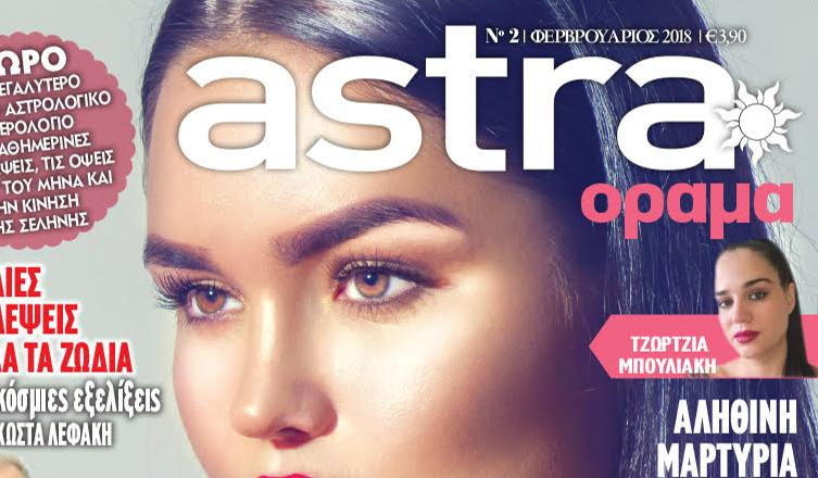 Μην χάσετε το νέο τεύχος AstraΟραμα Φεβρουαρίου 2018 με τριπλό δώρο!