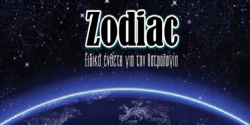 Μην χάσετε την Παρασκευή 16 Φεβρουαρίου 2018 μέσα στη Weekend X-Press το ένθετο για την Αστρολογία ZODIAC!