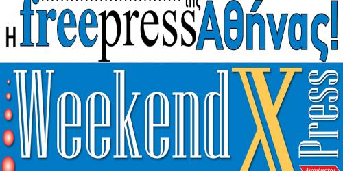 """Διαβάστε στην """"Weekend X-Press"""" που κυκλοφορεί κάθε Παρασκευή!"""