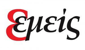 emeis-logo-300x178