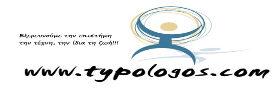 typologos1